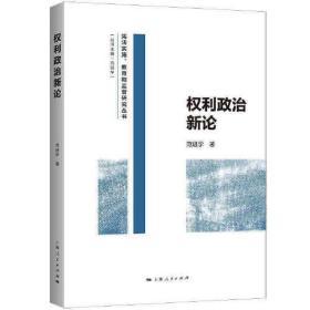 权利政治新论 范进学 著 上海人民出版社 9787208170766