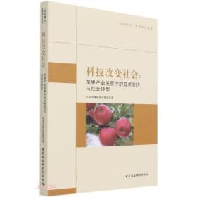 科技改变社会--苹果产业发展中的技术变迁与社会转型/西农模式案例研究丛书