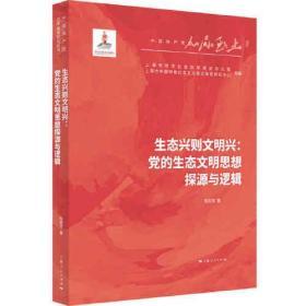 生态兴则文明兴:党的生态文明思想探源与逻辑 上海人民出版社