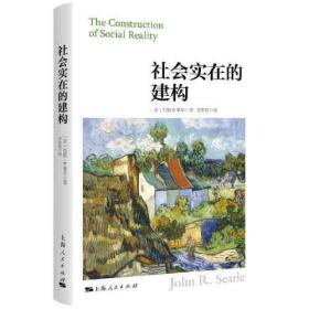 社会实在的建构  [美]约翰·R.塞尔 著;李步楼 译 上海人民出版社
