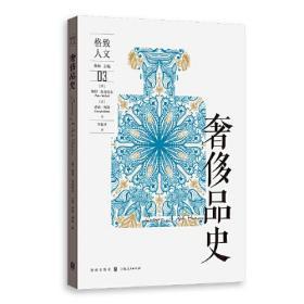 奢侈品史  9787543232426  格致出版社 [澳]彼得·麦克尼尔 (意) 乔治·列洛 著;李思齐 译