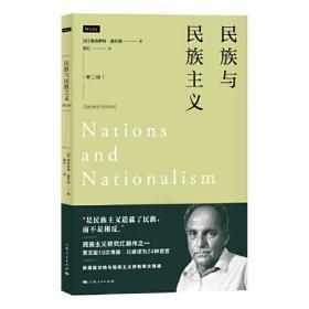 民族与民族主义(第二版)  [英]欧内斯特·盖尔纳 著;韩红 译 上海人民出版社  9787208171282