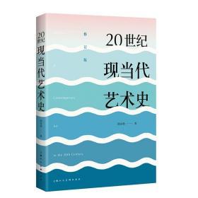 20世纪现当代艺术史(修订版)