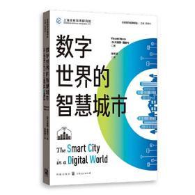 数字世界的智慧城市(全球城市经典译丛)  格致出版社 [加拿大]文森特·莫斯可 著  9787543232488