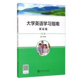 大学英语学习指南基础篇(第二册)