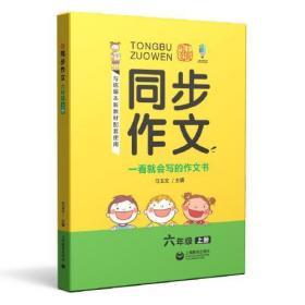 同步作文 六年级上册(六三学制)
