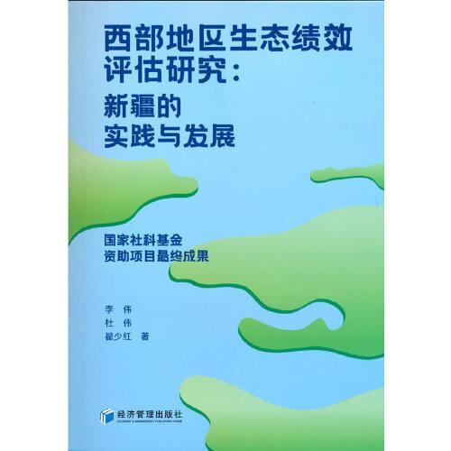 西部地区生态绩效评估研究:新疆的实践与发展