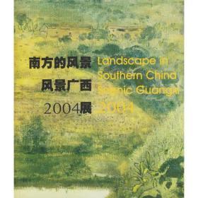 南方的风景·风景广西·2004展