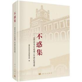 不惑集:山西大学历史文化学院考古系