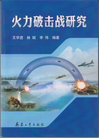 9787518104581-dy-火力破击战研究