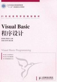 9787115248435-qs-21世纪高等学校规划教材:Visual Basic程序设