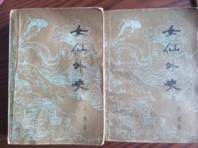 女仙外史 全两册
