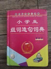 小学生组词造句词典(硬精装)