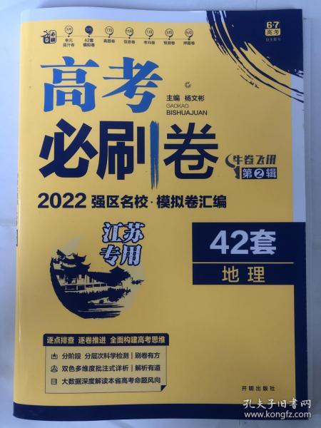 高考必刷卷42套地理强区名校模拟卷汇编(江苏新高考专用)理想树2022版
