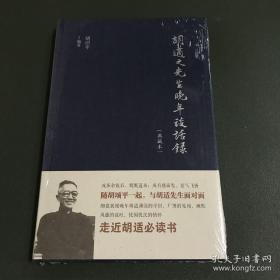 【现货速发】胡适之先生晚年谈话录 (典藏本)