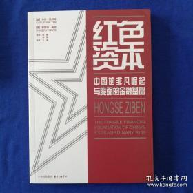正品现货 | 红色资本:中国的非凡崛起与脆弱的金融基础