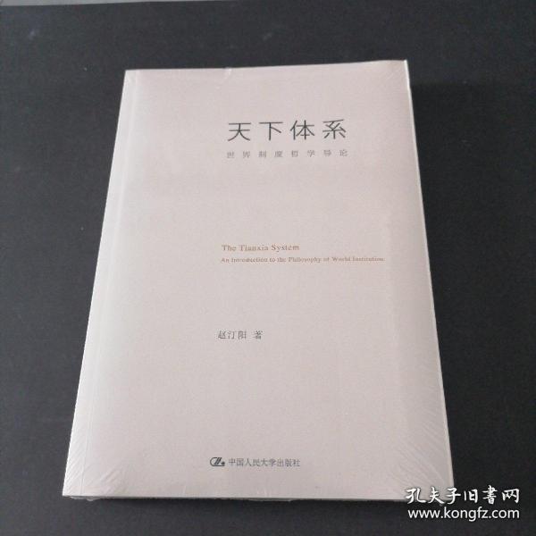 正品 | 天下体系:世界制度哲学导论