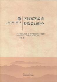 区域高等教育投资效益研究