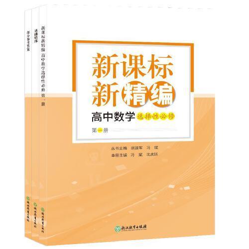 新课标 新精编 高中数学 选择性必修 第一册