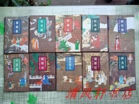 中国古典戏曲名著珍藏本 全10册 硬精装 插图本,每部作品均收录:2种版本。《西厢记、牡丹亭、长生殿、桃花扇、窦娥冤、十五贯、琵琶记、荆钗记、拜月亭、赵氏孤儿》大32开本 私藏 直板 品佳 近全新 吉林文史出版社出版