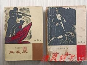 """60年代老版插图本:一代风流《三家巷》《苦斗》第一卷 第二卷 共2册合售""""本书在中国当代文学史上占有重要的位置。它的出版填补了我国当代文学反映20年代南方革命斗争这一空白。""""第一卷:1961年6月1版 1962年7月北京2版1963年7月5印。第二卷:1962年12月北京1版1963年3月北京1印 繁体横排 32开本【私藏内页整洁干净""""详细请参考我店描述。""""】 作家出版社出版"""