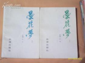 新中国第一部真实描写国民党警探的奇书《昙花梦》全2册 插图本 大32开本【私藏品佳 近全新】1985年12月1版1印 【香港:陈娟 著】