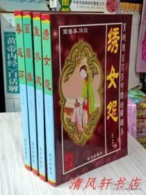 素政堂主人天花阁秘藏本:鱼水欢,画眉缘,春连环,绣女怨(4册合售)