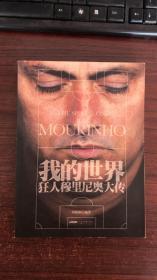 正版 我的世界:狂人穆里尼奥大传 /胡敏娟