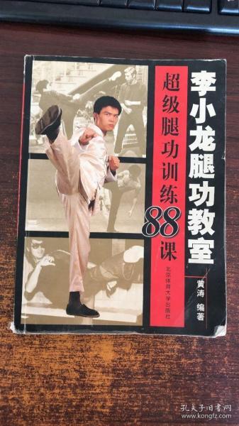 李小龙腿功教室:超级腿功训练88课