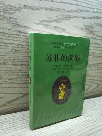 正版 苏菲的世界 /萧宝森
