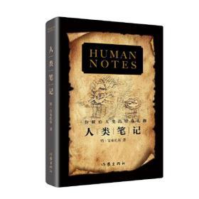 人类笔记(解读了人类未被破译的生存密码)