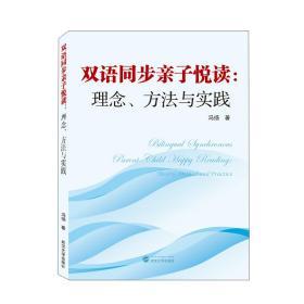 双语同步亲子悦读:理念、方法与实践  冯扬 著 武汉大学出版社