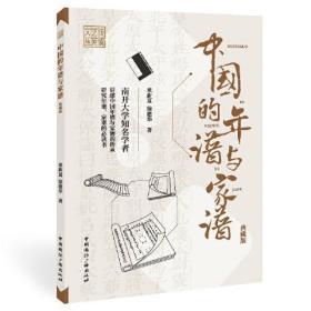 传媒艺苑文丛:中国的年谱与家谱