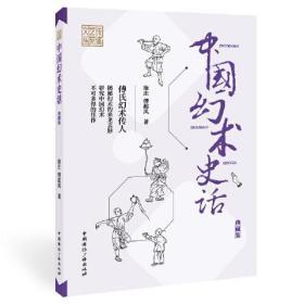 传媒艺苑文丛:中国幻术史话