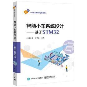智能小车系统设计——基于STM329787121410987