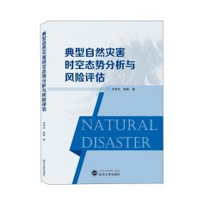 典型自然灾害时空态势分析与风险评估  李英冰、陈敏 著  武汉大学出版社  9787307220188