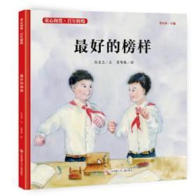 童心向党·百年辉煌(最好的榜样/闪闪发光的广场/未来之城 /糖果换飞机)共四册