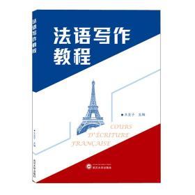 法语写作教程  王玺子 主编  武汉大学出版社