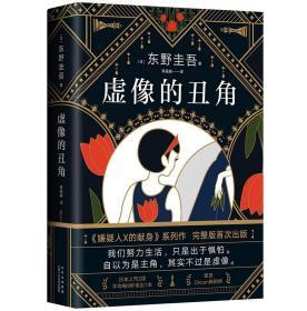东野圭吾:虚像的丑角(《嫌疑人X的献身》系列作,完整版初次出版)
