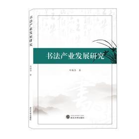 书法产业发展研究  刘梅秀 著  武汉大学出版社  9787307215870