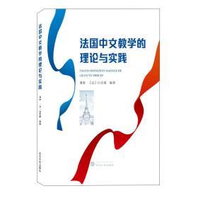 法国中文教学的理论与实践  9787307221796  潘泰、[法]白乐桑 著 武汉大学出版社