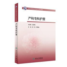 中华护理学会专科护士培训教材 产科专科护理