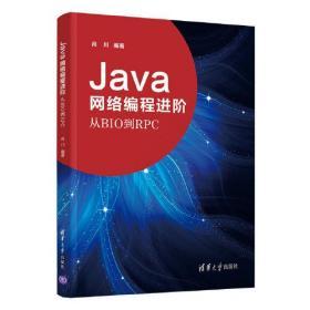 Java网络编程进阶——从BIO到RPC