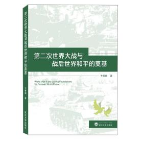 第二次世界大战与战后世界和平的奠基