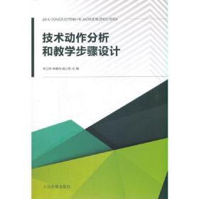 技术动作分析和教学步骤设计
