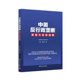 中国反行政垄断原理与实务指要