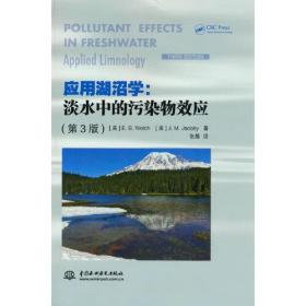 应用湖沼学:淡水中的污染物效应  第3版