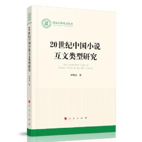 20世纪中国小说互文类型研究(国家社科基金丛书—文化)