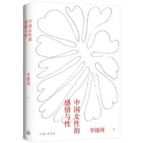 中国女性的感情与性