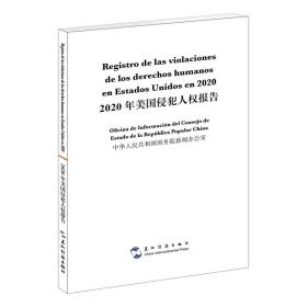 2020年美国侵犯人权报告